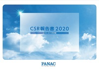 CSR報告書2020表紙.jpg